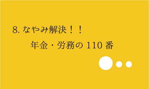 8.なやみ解決!! 年金・労務の110番