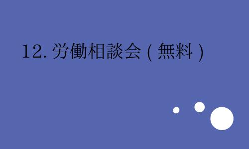 12.労働相談会(無料)
