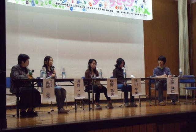 フリフェス'09 不登校の子どもの権利宣言