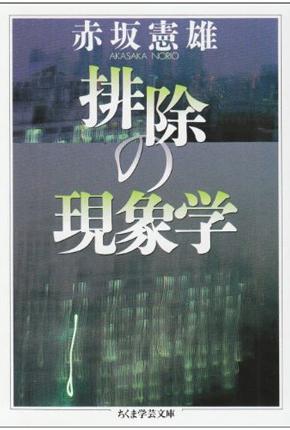 いじめの構図は 赤坂憲雄