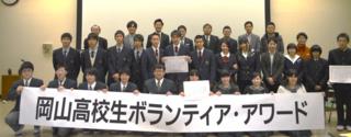 【イベントレポート】岡山高校生ボランティア・アワード