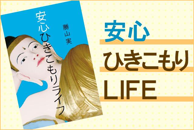 第1回 安心ひきこもりLIFE 勝山実【公開】