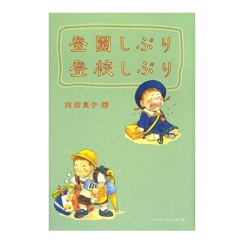 書籍紹介『登園しぶり 登校しぶり』