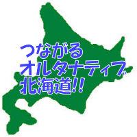 つながるオルタナティブ北海道 最終回