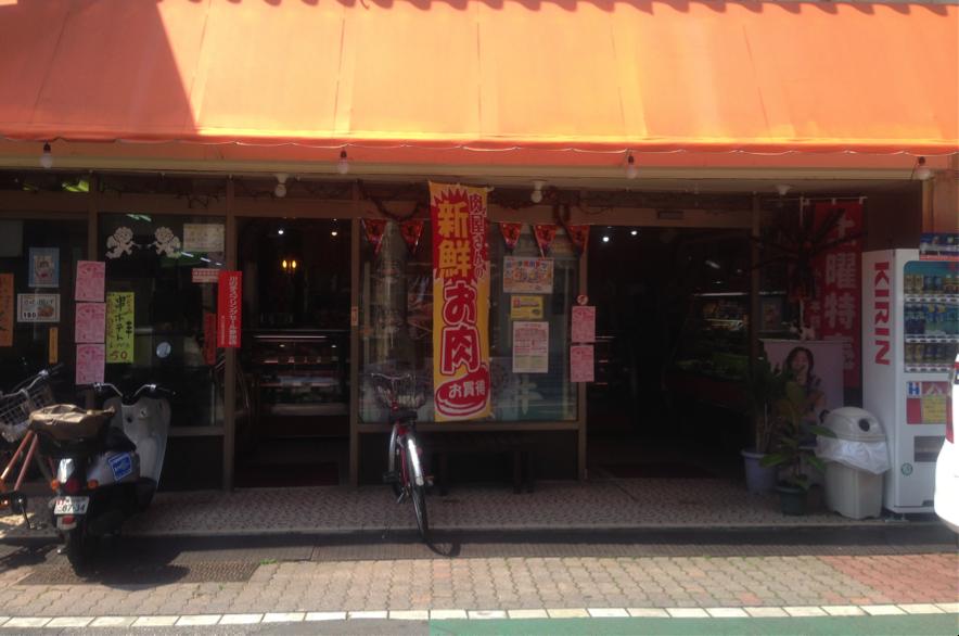 からあげ番長:食べたくなったら行くお店①:山根精肉店(西尾久)