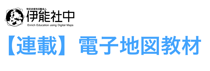 明日から使えるGoogleEarth講座②(初級編) -地図に線(パス)を引くには?-【電子地図教材】