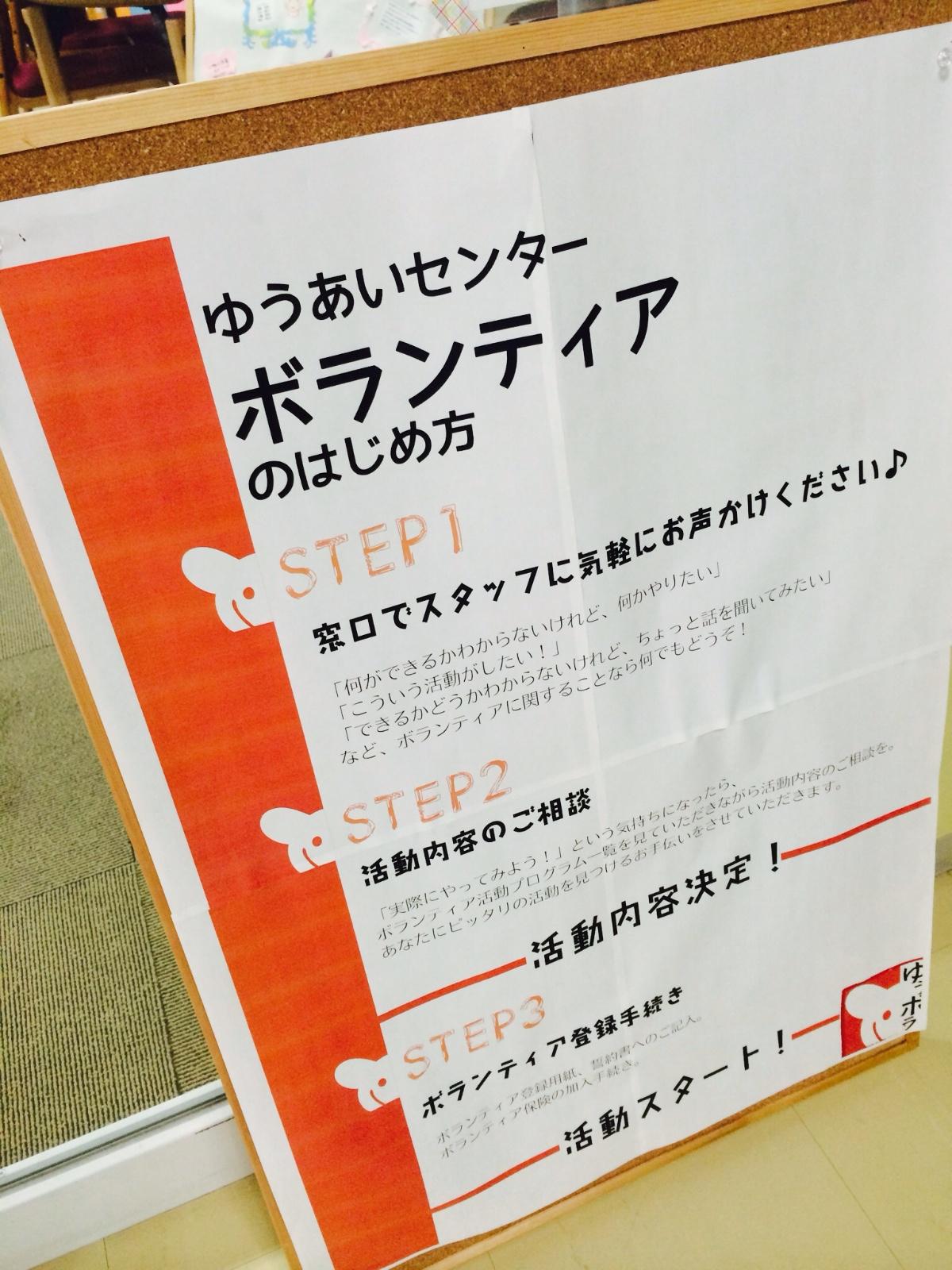 【ボランティア体験記】ボランティア活動の思い出
