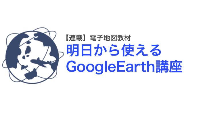 明日から使えるGoogleEarth講座初級編③ - 地図に面(ポリゴン)をいれるには? -