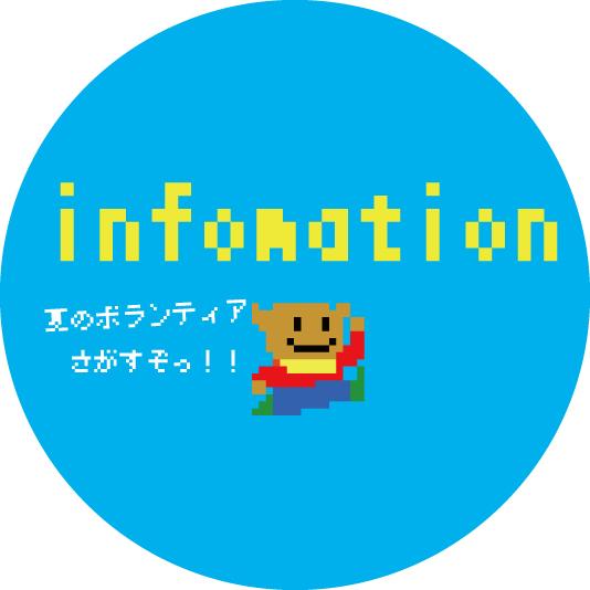 【ステップ2】☆夏のボランティア情報☆