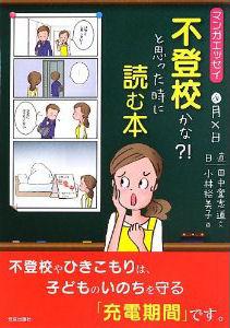 書籍紹介『不登校かな?!と思ったときに読む本』