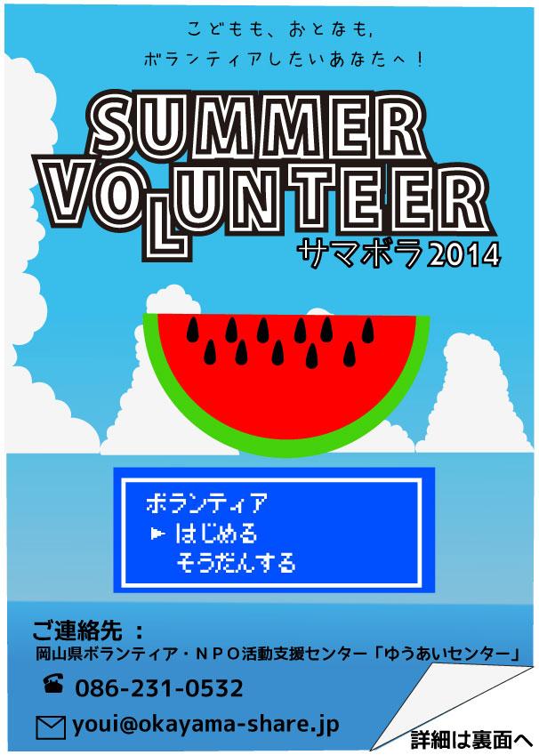 ゆうあいセンター夏のボランティアキャンペーン「サマ★ボラ2014」