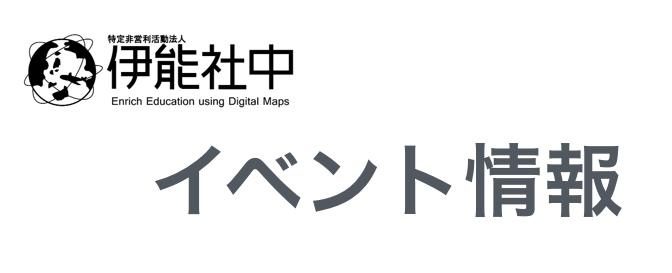 地図教材をつくるためのワークショップ