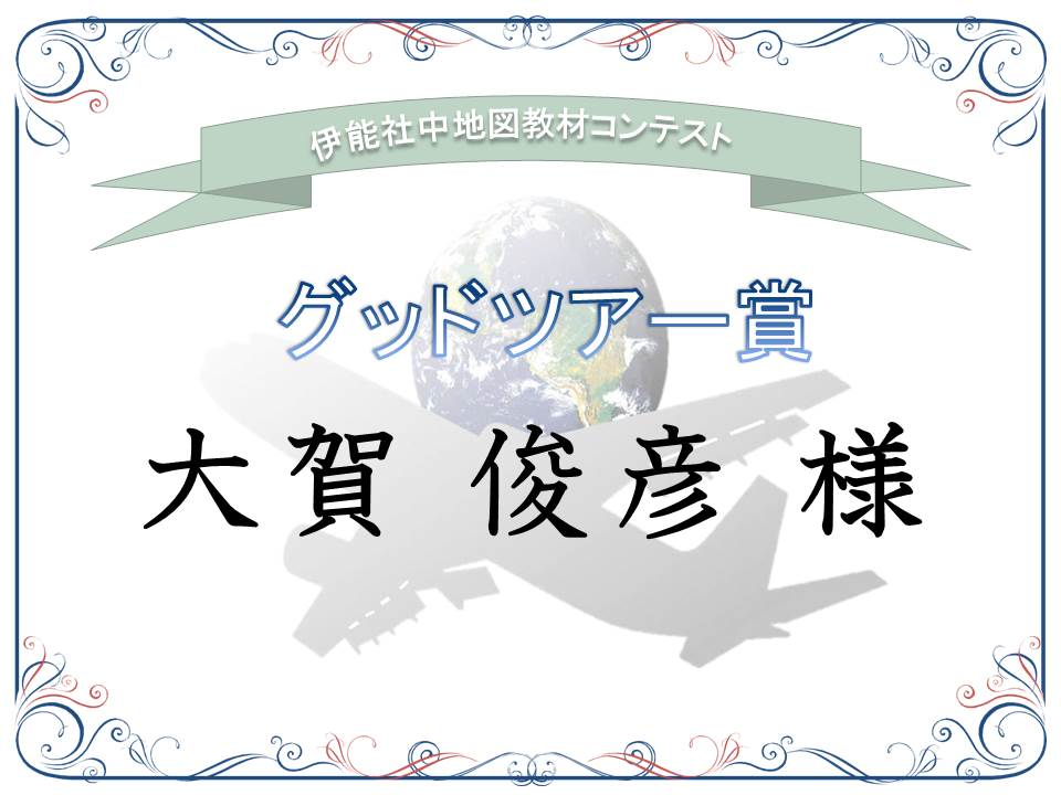 グッドツアー賞受賞者・大賀俊彦氏に伺いました!