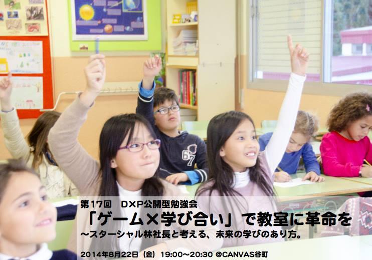 【イベント】「ゲーム×学び合い」で教室に革命を 〜スターシャル林社長と考える、未来の学びのあり方。(第17回NPO法人D×P公開型勉強会)