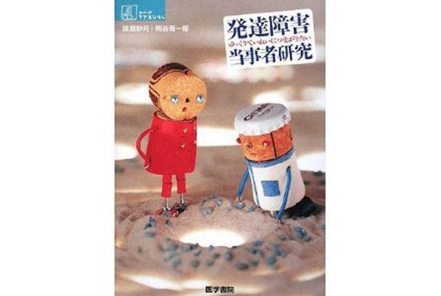 書籍紹介 発達障害当事者研究