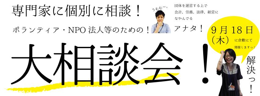 【イベント報告】大相談会!!