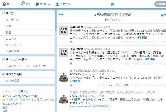 【公開】FS政策への声募集!Twitter特設サイトも
