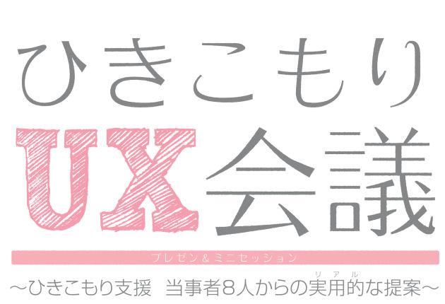 【公開】8人のひきこもりが提案する「支援モデル」 11.30イベント開催