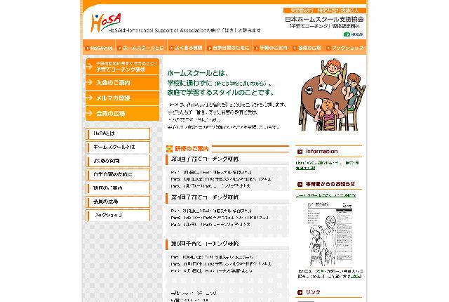 特集HE 「日本ホームスクーリング支援団体」