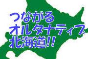 つながるオルタナティブ北海道 第14回