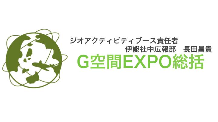 GeoアクティビティフェスタinG空間Expo2014 総括