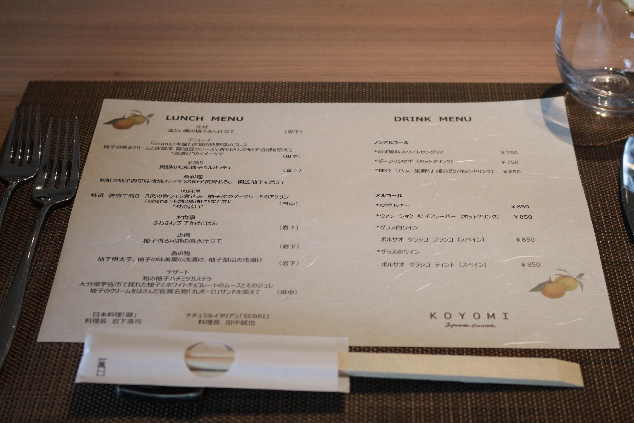 【神谷禎恵活動レポート】TALK&LUNCH「マダムゆずと楽しむ、日本の食文化と『ゆず』の魅力 2014/11/17②