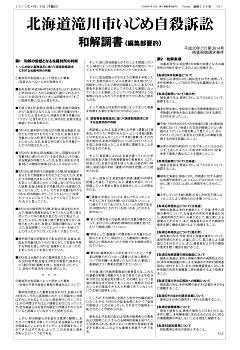 創刊15周年企画「行政を動かす報道も」
