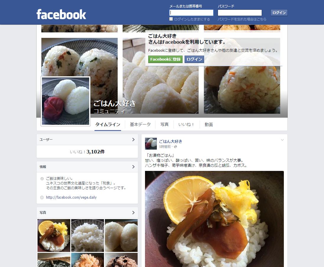 Webマガジン「食を伝えたい」~前編