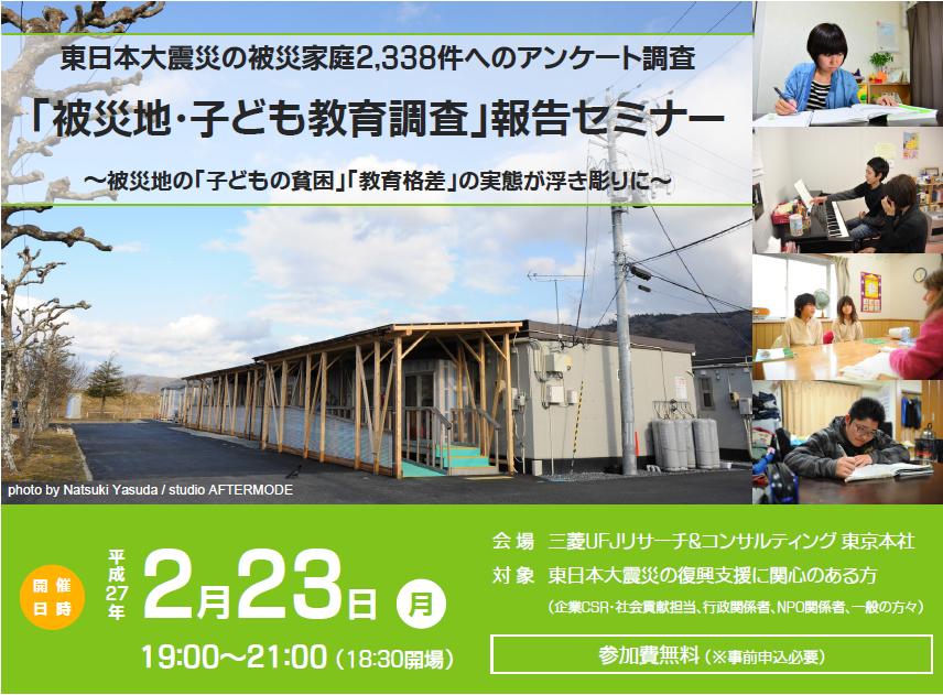 【イベント】「被災地・子ども教育調査」報告セミナー ~東日本大震災被災地の「子どもの貧困」「教育格差」の実態が浮き彫りに