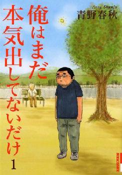 漫画家・青野春秋さんにインタビュー