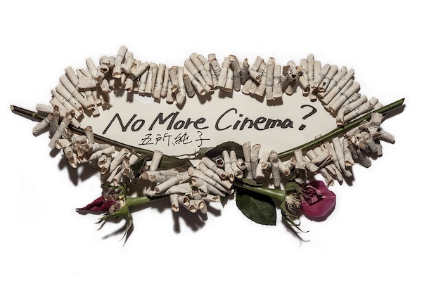 No More Cinema ?  vol.1 (五所純子)