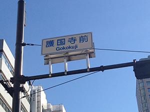 Part 1:護国寺、音羽から小石川方面へ