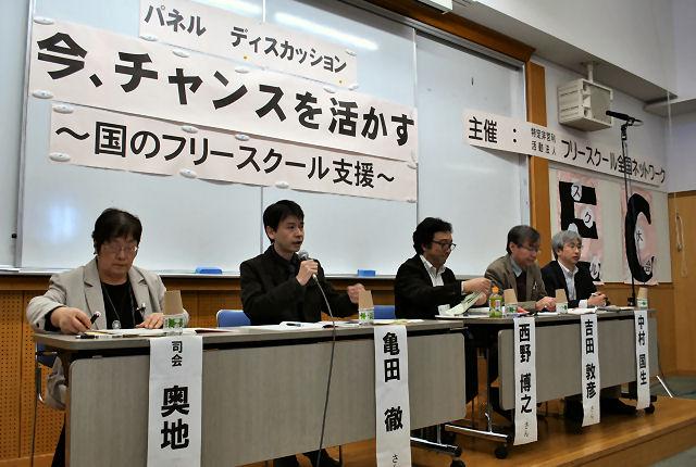 【公開】日本フリースクール大会開催「子どもの実態に沿った支援を」