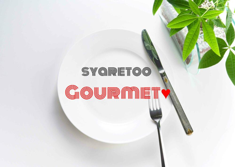 Syaretoo!GOURMET