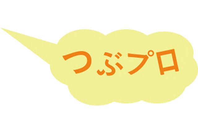 【公開】新企画始動 つぶやきプロジェクト
