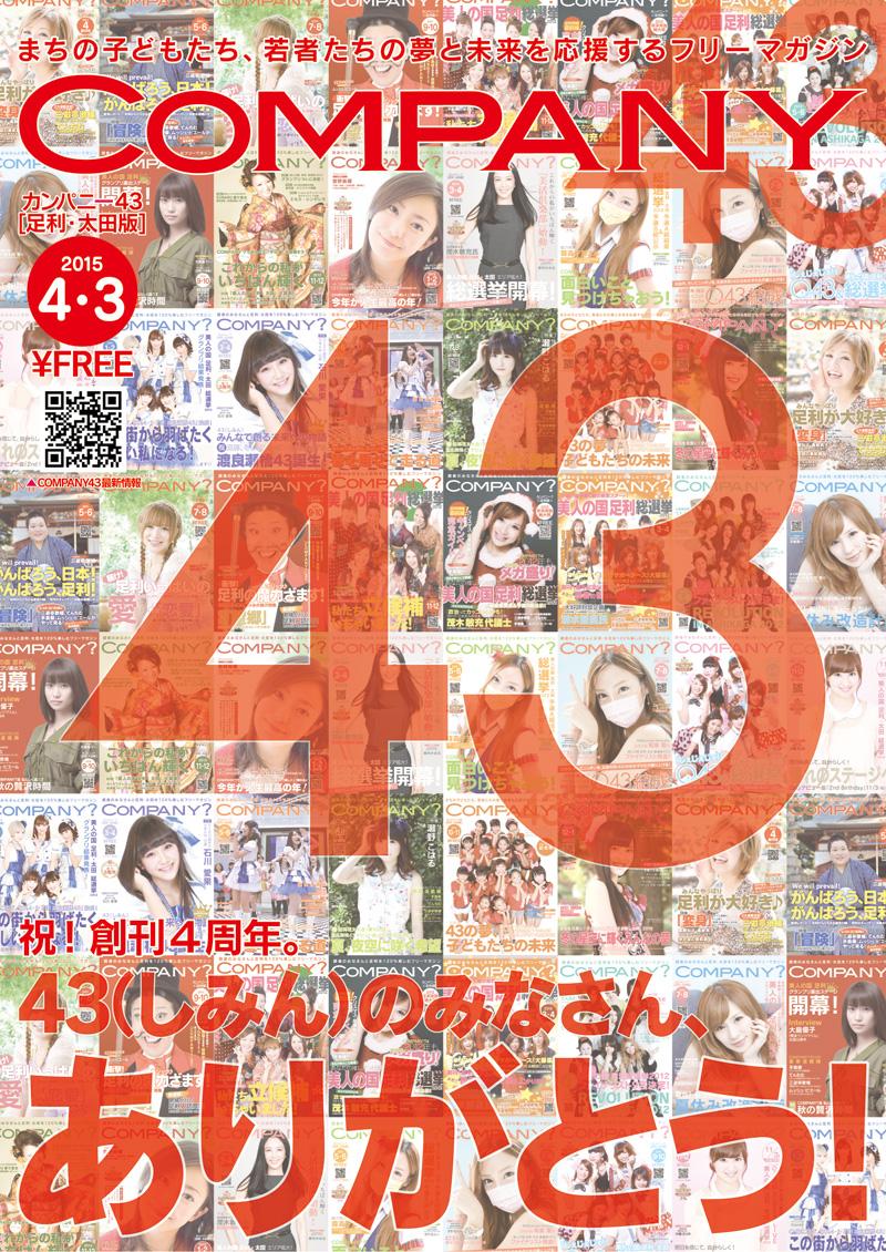 COMPANY43.com 創刊号です!