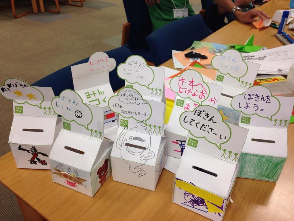 「子どもボランティア」を呼びたい! 施設でできる子どもボランティアプログラム(募金箱編)