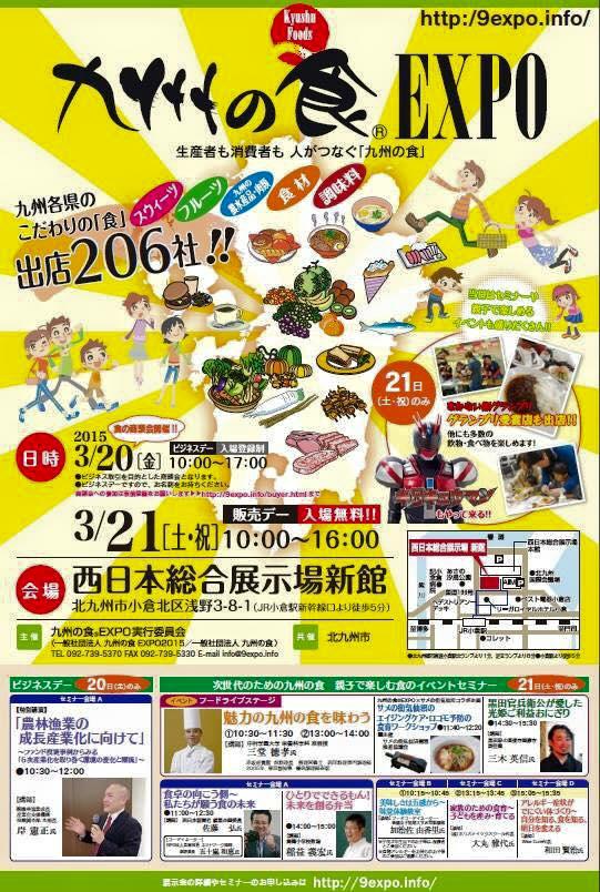 九州の食EXPO開催  九州の農林水産・加工品が一堂に会する食のイベント