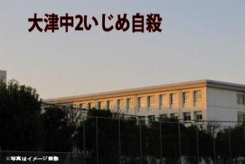 大津中2いじめ自殺、提訴へ