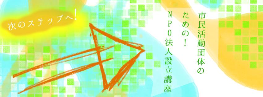 【参加者募集】市民活動団体のための! NPO法人設立講座