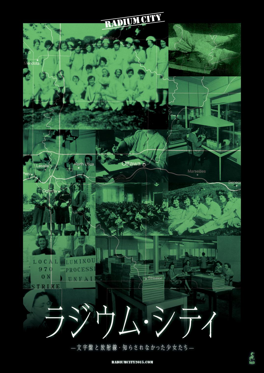 読者プレゼント:「ラジウム・シティ」小林エリカさんトーク&「アナログばか一代」