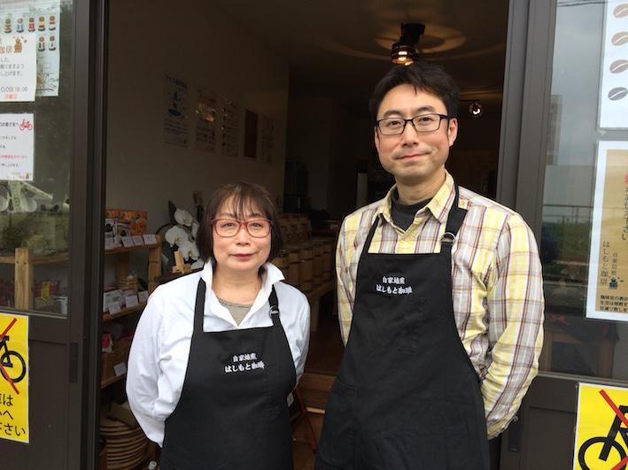 (新サイトに移行しました)家族一丸!挽きたて自家焙煎珈琲のお店 - はしもと珈琲