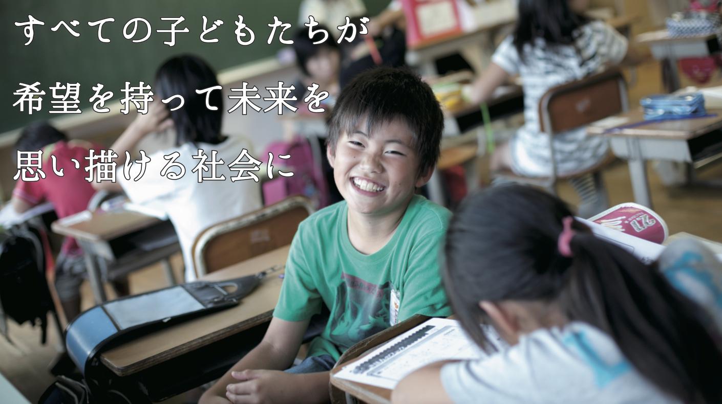 【求人情報・2015年6月】子どもや若者の成長を支えるソーシャルビジネス・NPO・ベンチャー企業で働く!