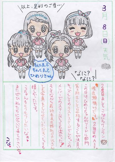 【43プロジェクトキッズのお部屋】アキバアイドルフェスティバル絵日記 3.8&4.12