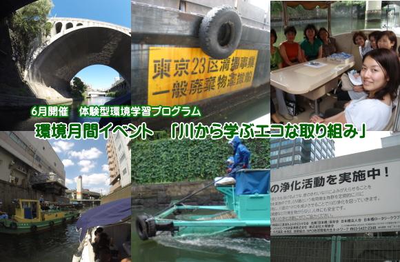 6月開催 環境月間イベント 「川から学ぶエコな取り組み」