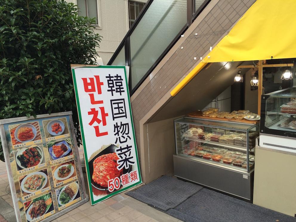 キムチご飯:三河島駅近くの韓国惣菜屋さんの「白菜キムチ」「チョンガクキムチ」(大和水産隣り)