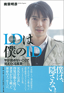 書籍紹介 ディスレクシア(読字障害)当事者の手記