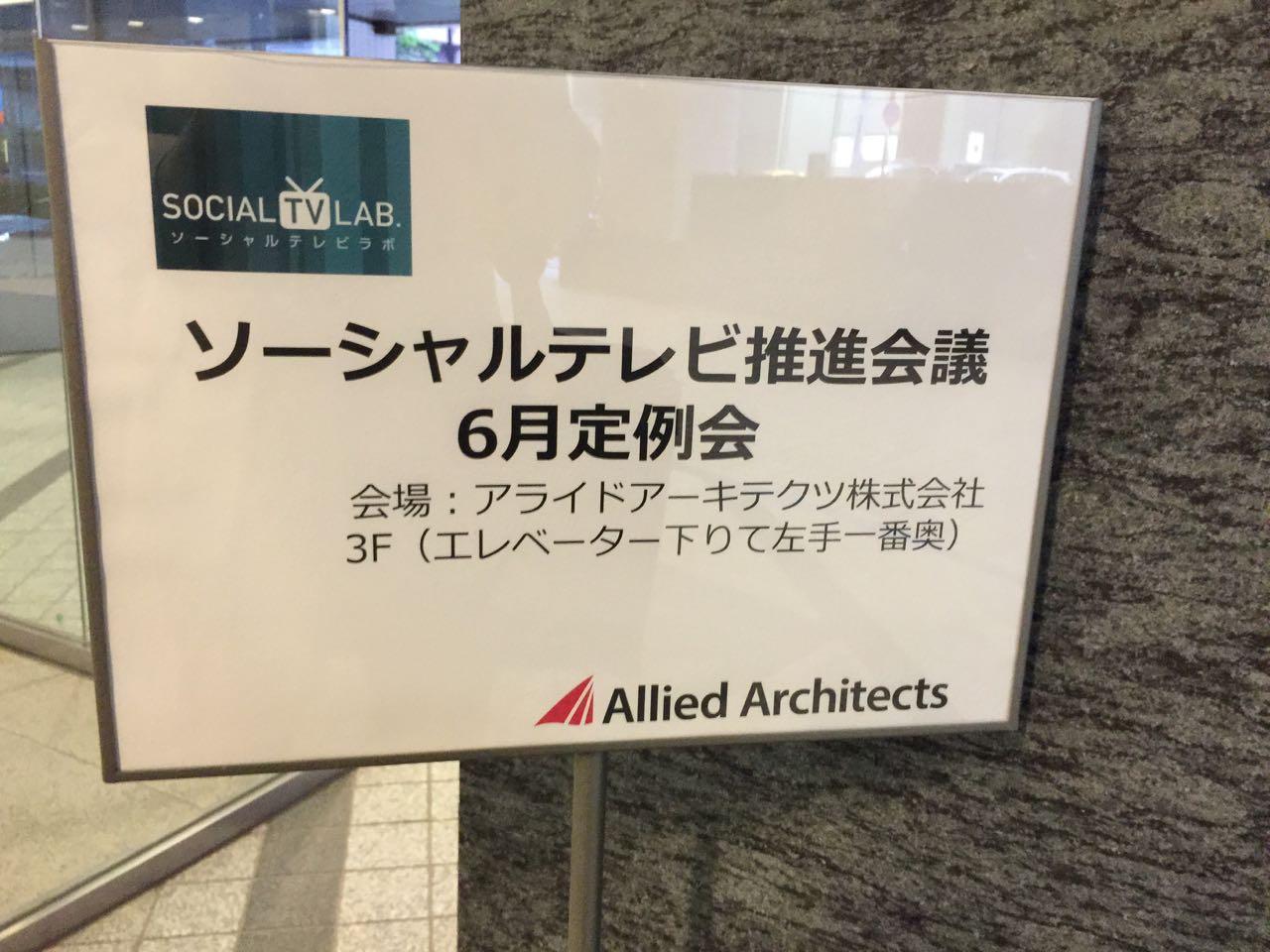 ソーシャルテレビ推進会議・6月定例会レポート