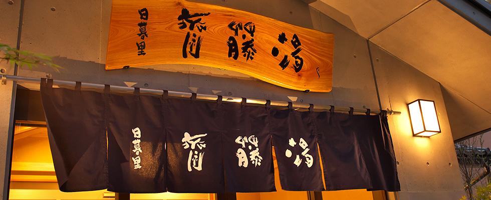 [102求人情報] ピカピカの銭湯でアルバイト体験!斉藤湯にて新たにアルバイト募集。