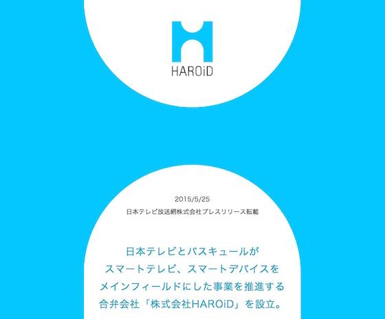 ハロイド社長・安藤聖泰氏インタビュー(後編) 「O2O2Oはライフワーク、いつか実現したい」